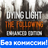 DYING LIGHT ENHANCED EDITION БЕЗ КОМИССИИ + БОНУС