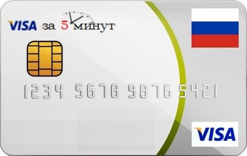 VISA VIRTUAL 5000 руб, все валюты, Без 3DSecure, ЦЕНА