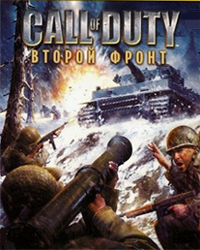 Call of Duty: Второй фронт