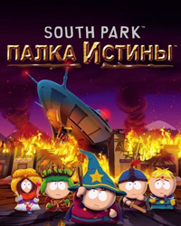 South Park: Палка истины (The Stick of Truth)