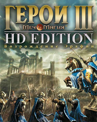 Heroes of Might and Magic III: The Restoration of Erathia (Возрождение Эрафии)