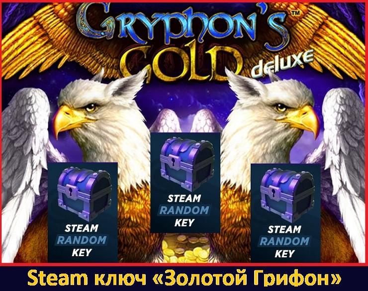 Steam ключ от 400₽ «Золотой Грифон» x10 + x3