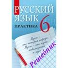 решебник сфга по русскому языку и культуре речи