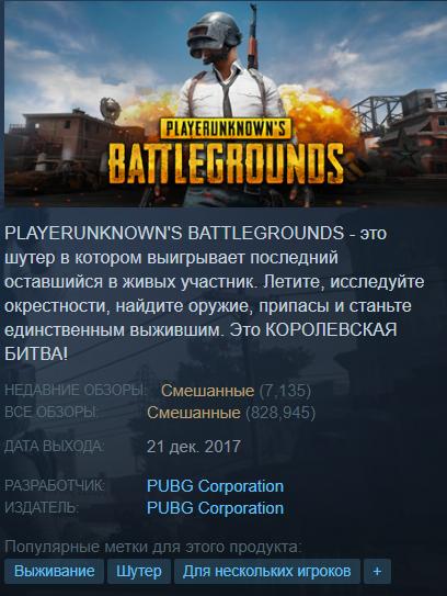 PLAYERUNKNOWNS BATTLEGROUNDS  [Steam\GLOBAL\Key]