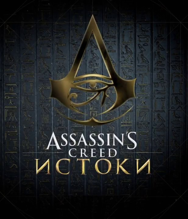 Assassin's Creed ИСТОКИ/ORIGINS РУЧНАЯ ПРОВЕРКА! UPLAY