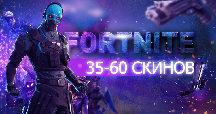 Fortnite 35-60 скинов + Минимум 1 Легендарный Скин