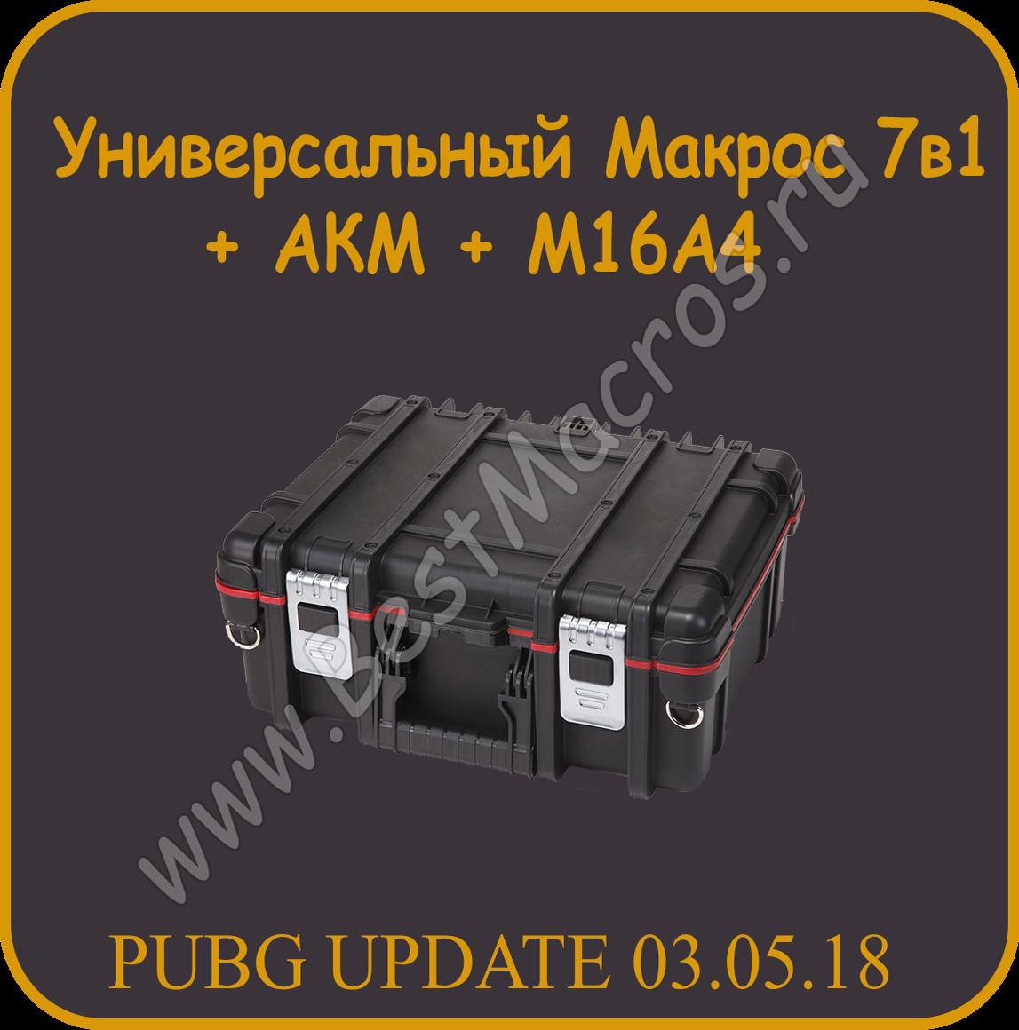 PUBG Универсальный Макрос 7в1 + АКМ +М16А4 Upd 03.05.18