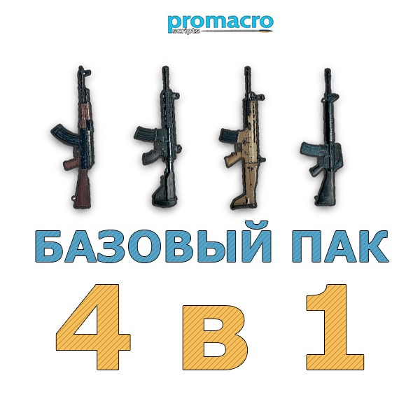 Пак Макросов для PUBG на АК47, M416 и SCAR-L (Bloody)