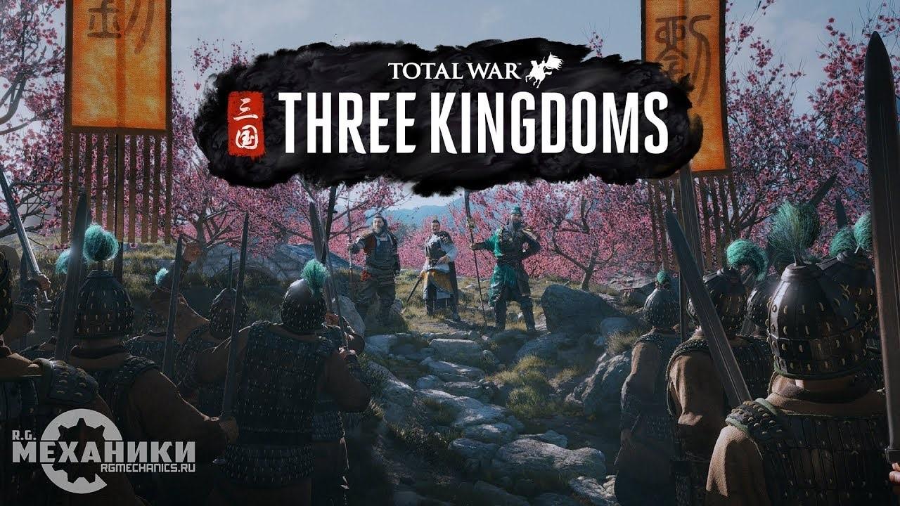 Total War Three Kingdoms (Steam Gift RU/VPN)