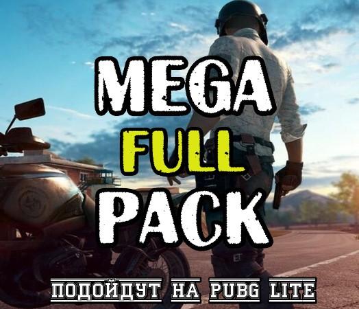 Макросы для PUBG FULL PACK | Подойдут на Lite
