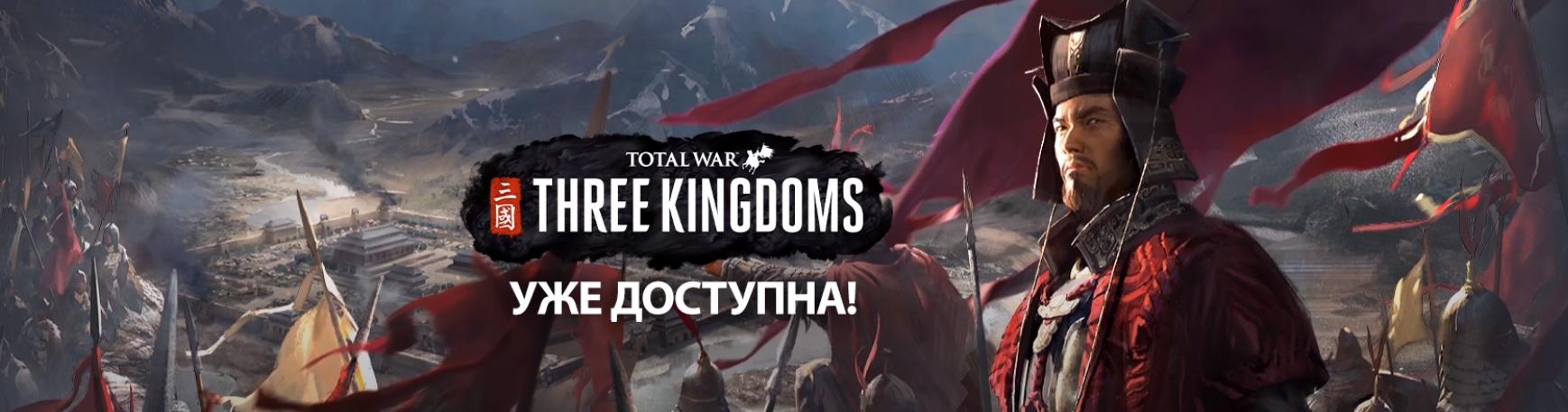 Total War: THREE KINGDOMS (Steam Gift Ru)