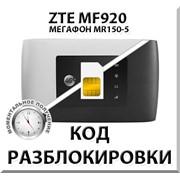 Buy now ZTE MF920 (Megafon MR150-5)  Unlock Code  and download