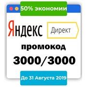 Promo code on Yandex Direct 3000/3000 rub (6000 balans)