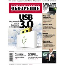 Computer Review №26 (July-August 2010)