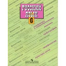 Homework russk.yaz. 6 cells. Baranov, Ladyzhenskaya