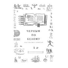 Chernym_po_belomu
