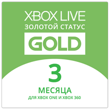 🟢 Xbox Live Gold 3 months (RUS) X|S|One|360 ✅Extension