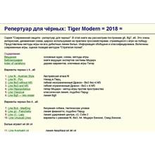 Repertoire for Black - Modern, Chess-Practic, 2018 Rus