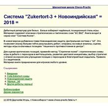 Repertoire Colle-Zukertort 3 + NovoIndian 2018