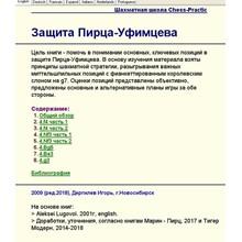 Aleksei  Lugovoi - The Pirc, 2007 (ed.2018, Rus)
