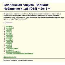 System Chebonenko Slav 4 ... a6, Chess-Ptactic, 2015
