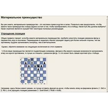 Strategy Principles of chess strategy. Course 1-3 AB