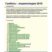 Encyclopedia gambits, 2010 Rus