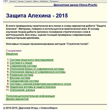 Defense of Alekhine - Chess-Practic, 2015