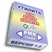 Export quotations of QUIK