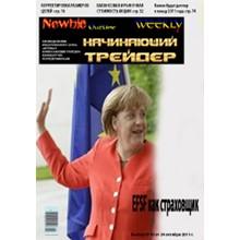 Journal novice trader release 43 (92) _ 24.10.2011