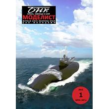 №1 2011. Nuclear submarine RybaFISH