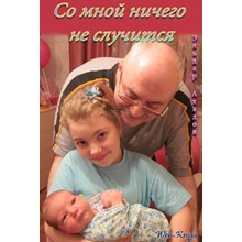 Ahadov EA With me nothing will happen