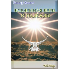 Ahadov EA The universe of faith and hope