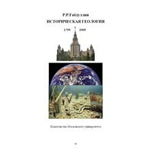 Historical Geology (Gabdullin RR) (2005)