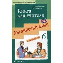 1 Reshebnik - New English Course Grade 6 - Bustard