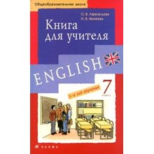 1 Reshebnik - New English Course Grade 7 - Bustard