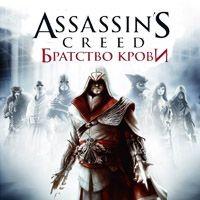 Assassins Creed: Brotherhood of Blood (Akella) SCAN