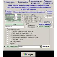 Kodirovochnik 1.8 License
