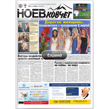 Monthly access the Flash version of the newspaper Noah's Ark
