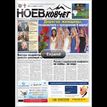 "Semi-access Flash version of the newspaper ""Noah's Ark"""