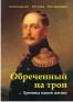"""New book about Nicholas I. """"Doomed to the throne"""""""