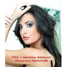 FAQ about beauty