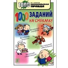 1000 jobs smekalku.djvu O. Derkach, Bykov