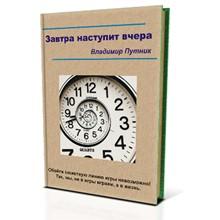 Ezoterichka, yesterday or tomorrow comes