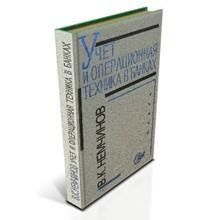 Accounting and operating machines at banks. Textbook