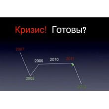 The crisis of 2012. Be ready for change