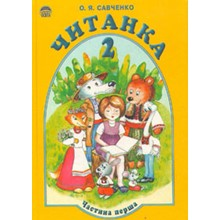 Chitanka Class 2 part 1 Author: O.Ya.Savchenko