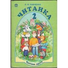 Читанка  2 класс часть 2  Автор : О.Я.Савченко