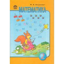 Mathematics Grade 2 Author: M.V.Bogdanovich