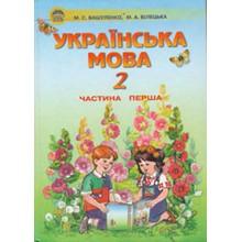 Ukraїnska mova Chastina class 2 1